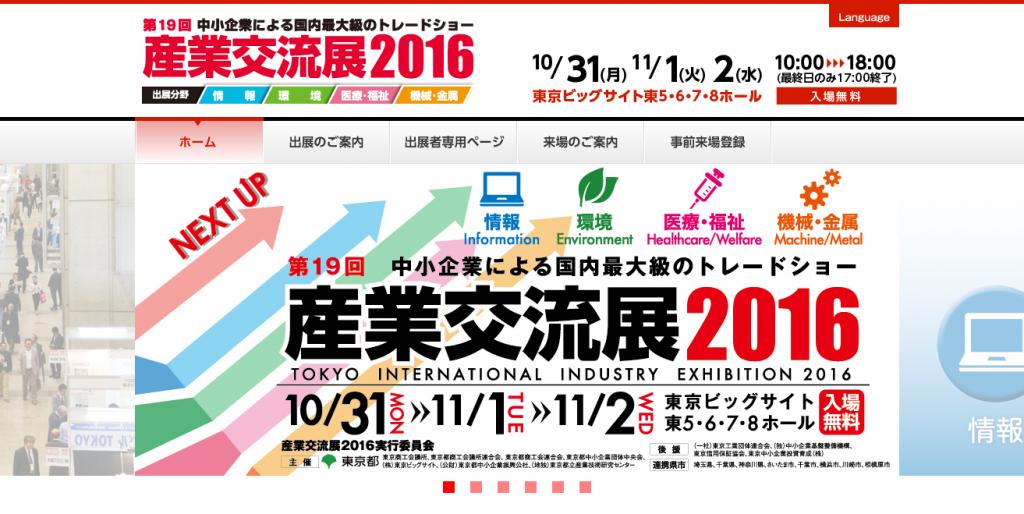 20161031_event_news-1024x514